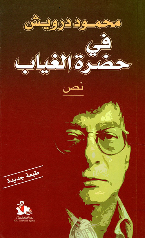 """Cover of the Arabic edition of Mahmoud Darwish, """"In the Presence of Absence"""" (Beirut: Riad Al Rayes of Books and Publishing, 2006)."""