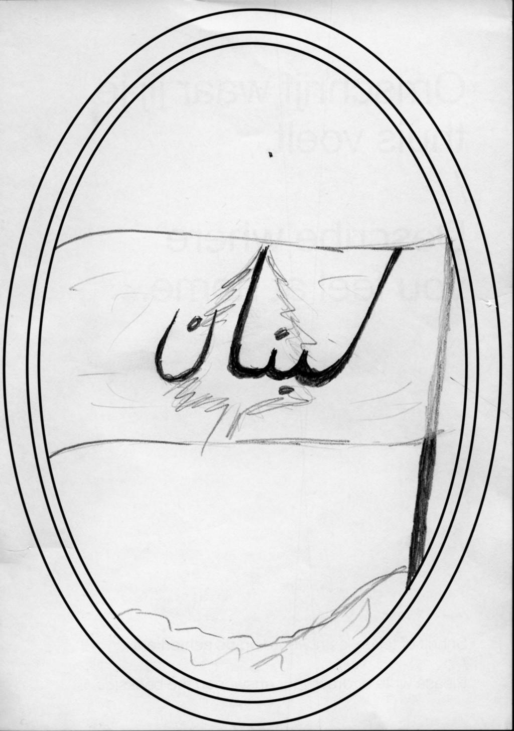 Flag with the Cedar of Lebanon, a piece of land and the word 'Lebanon' in Arabic.