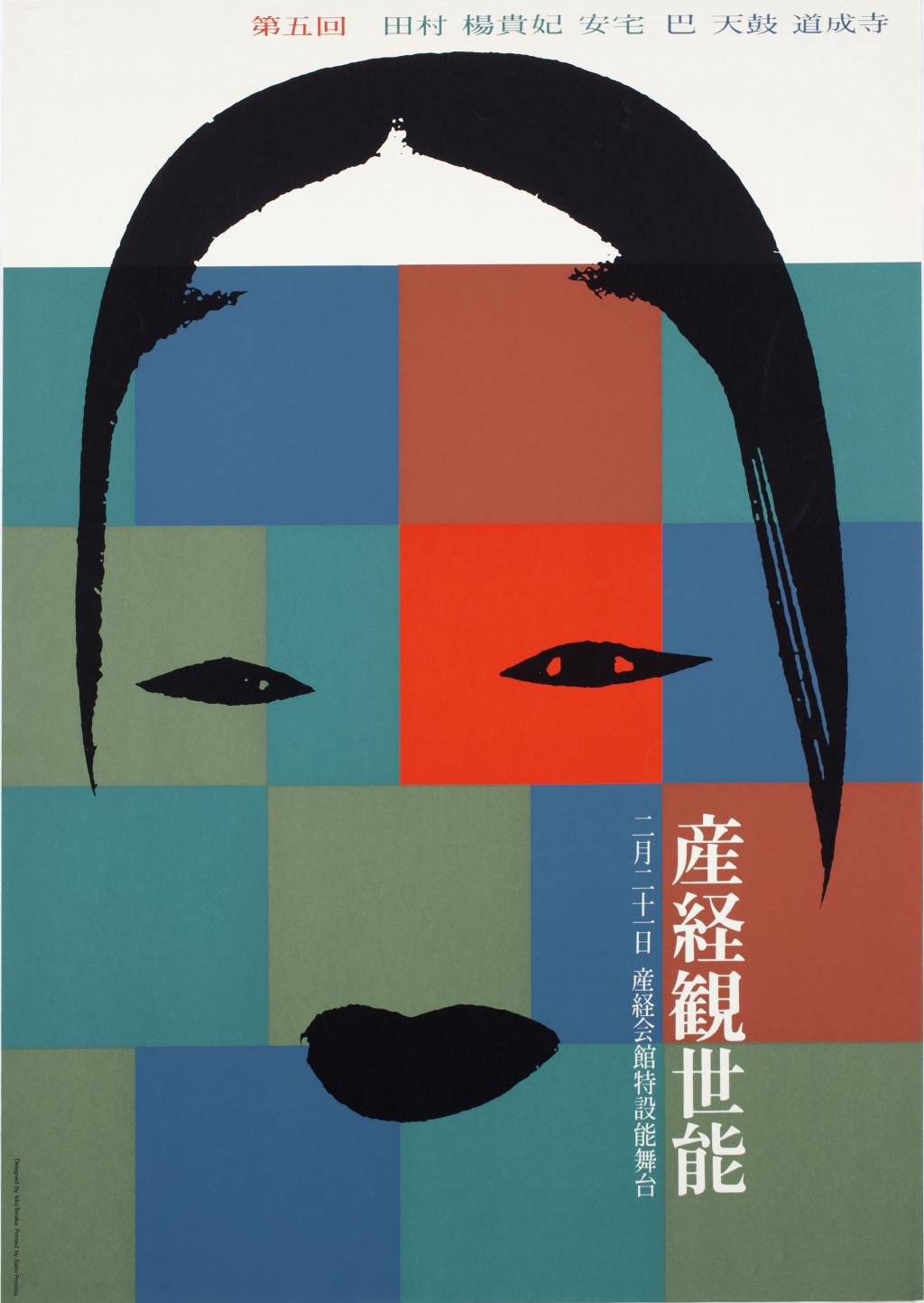 Ikko Tanaka, 'Noh Performance', 1958. Collection Stedelijk Museum Amsterdam