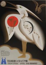 Kazumasa Nagai (1929), Himeji Shirotopia Exposition 1989, 1988