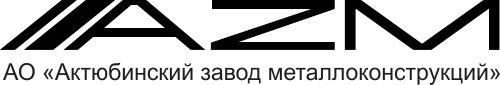 Актюбинский завод металлоконструкций