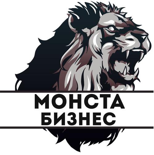 """""""МОНСТА"""""""