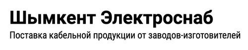 Шымкент Электроснаб