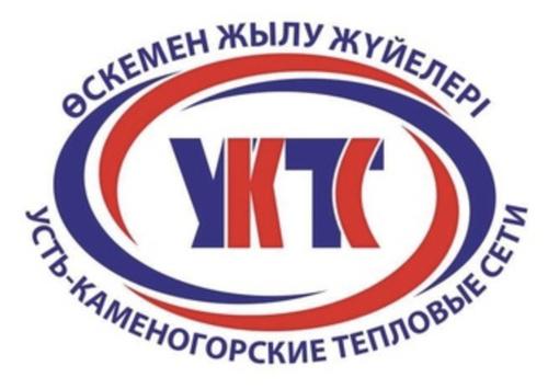 Усть-Каменогорские тепловые сети