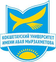 Кокшетауский университет имени Абая Мырзахметова