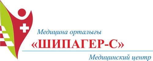 """Частный медицинский центр """"ШИПАГЕР-С"""""""