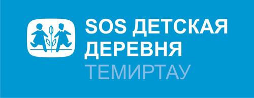 """ЧОУ """"SOS Детская деревня Темиртау"""""""