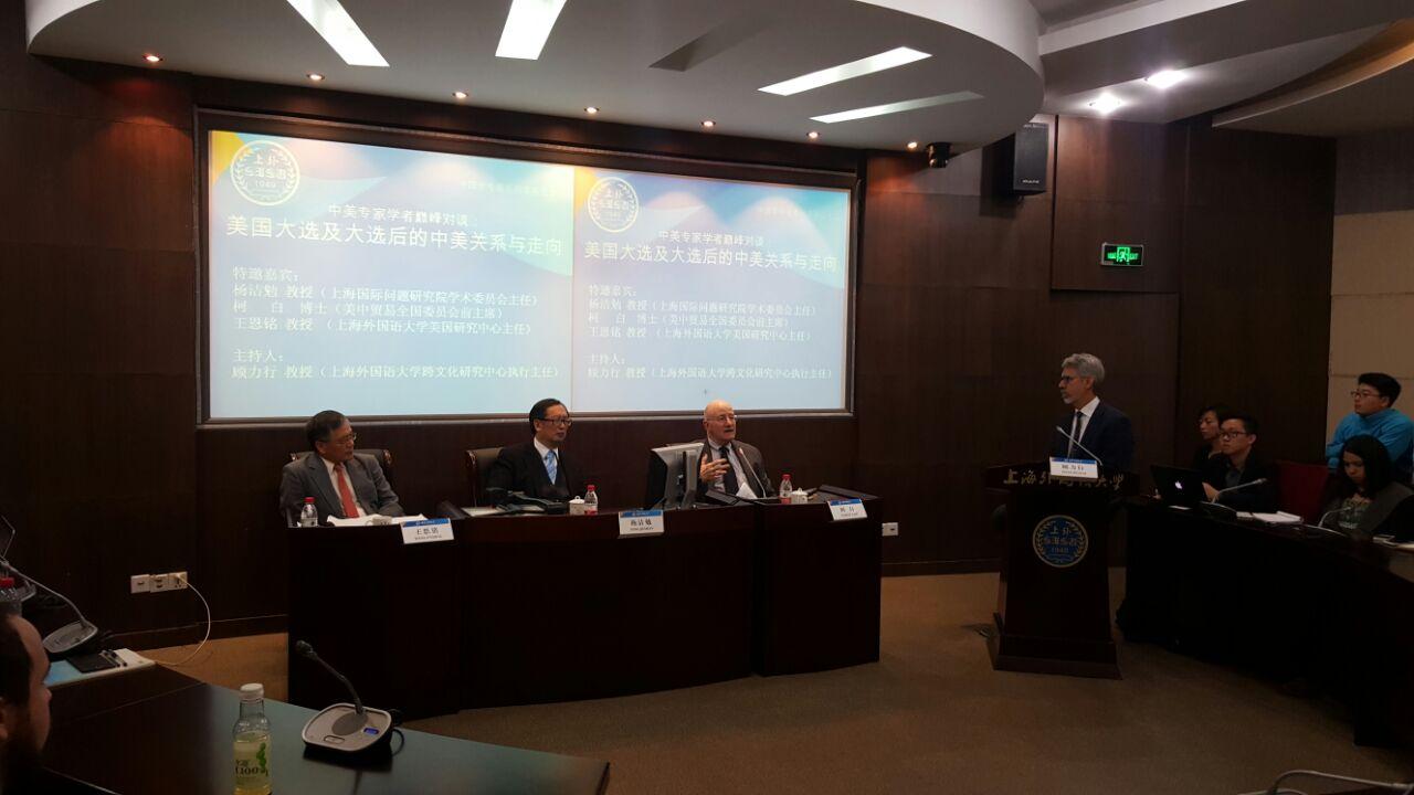 Conferencia sobre la relacion China - Estados Unidos (Shanghai International Studies University)