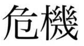 Caracteres del concepto crisis en japonés: peligro y oportunidad