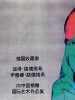 Ludwig-Museum-fuer-Internationale-Kunst-Chinesisches-Kunstmuseum-Beijing