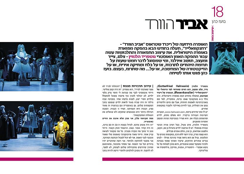 Der Rosenkavalier in Israel