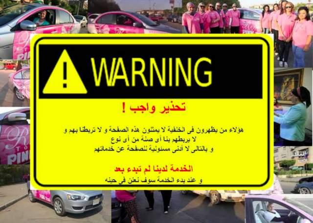 Des taxis roses en Egypte pour les femmes