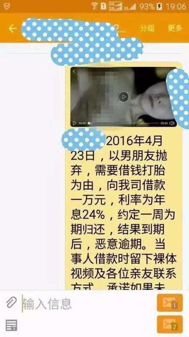 Des étudiants chinois proposent des photos nues en échange d'un prêt. Si le prêt n'est pas remboursé, alors l'organisme de prêt publie ces photos en ligne.