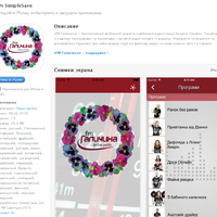 Создание мобильного приложения для FM Галичина