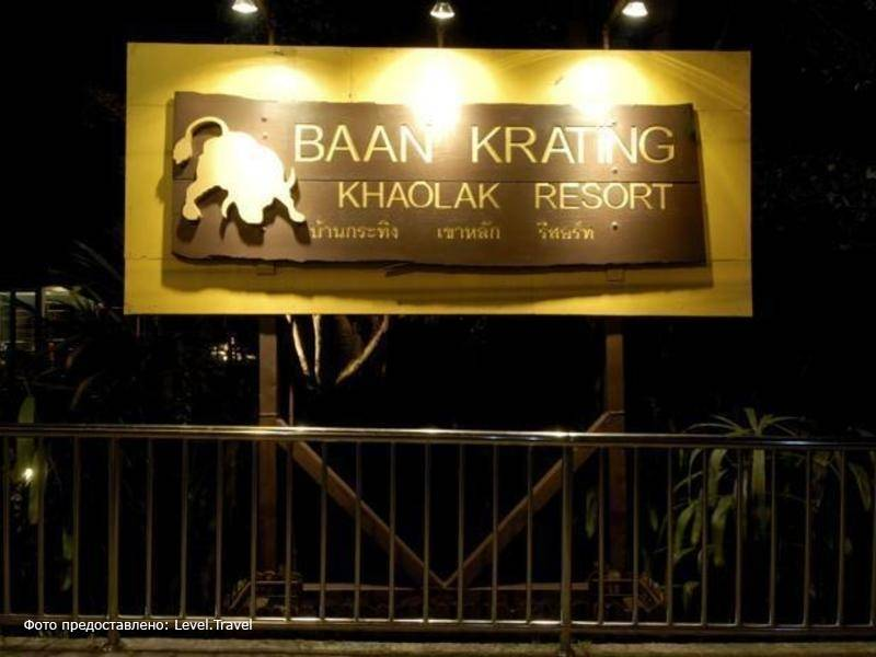 Фотография Baan Krating Khao Lak Resort