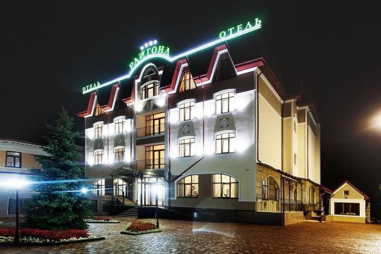 Райгонд Отель