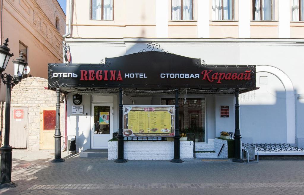 Отель Регина на Баумана, Казань, Россия