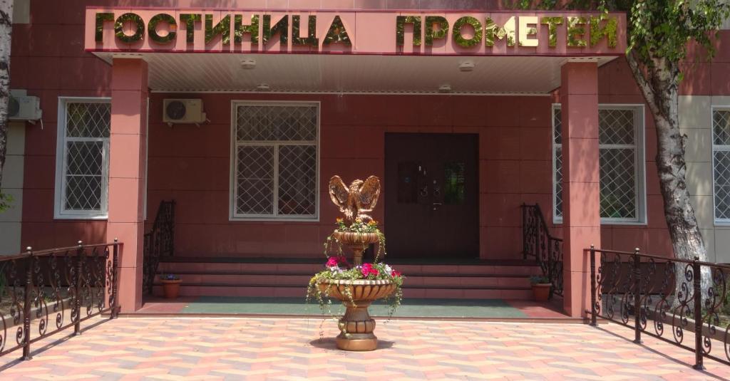 Отель Прометей, Минеральные Воды, Россия