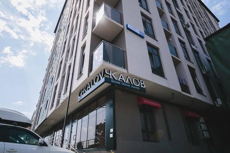Бутик-Отель Чкалов