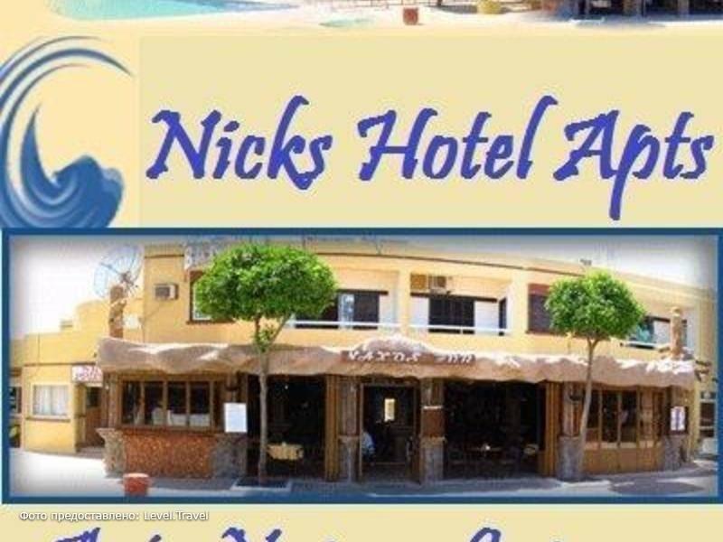 Фотография Nick's Hotel Apartments