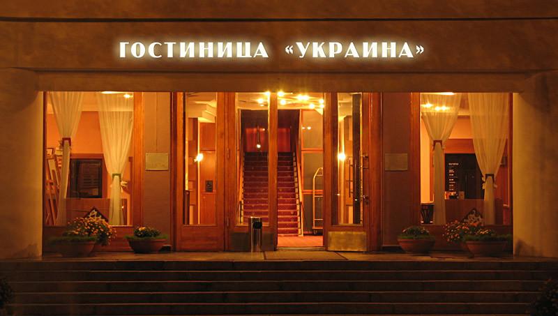 Отель Гостиница Украина, Севастополь, Россия