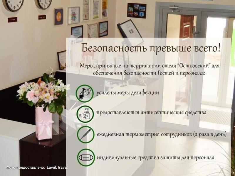 Фотография Отель Островский