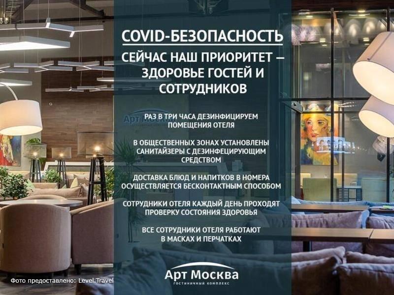 Фотография Отель Арт Москва