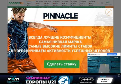 Анализ сайта www.soccer.ru 0838343154d