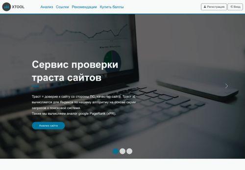 Website Review xtool ru