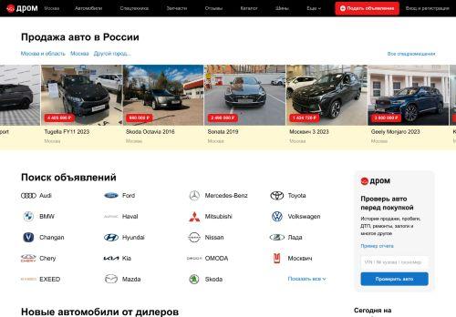 Реклама сайта дром одна страна заказать французские контекстная реклама
