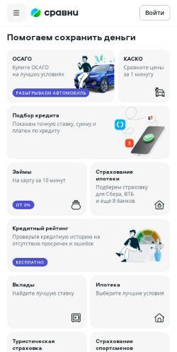 сайт сравни ру кредитные карты русские деньги микрозайм личный кабинет создать
