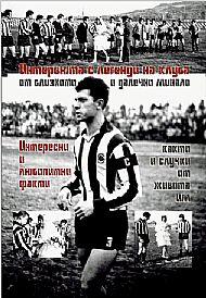 Retro Loko-Kindle Edition-Back Cover