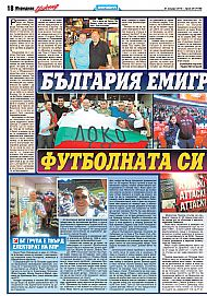 bulgaria-migrates-to-its-football-dream-part1-mm
