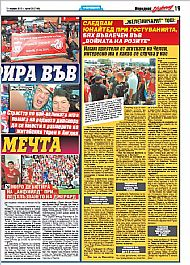bulgaria-migrates-to-its-football-dream-part2-mm