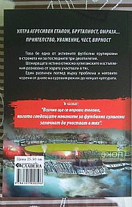 JRF-Beyond-the-Hatred-Book-Bulgarian-Edition-Back Cover