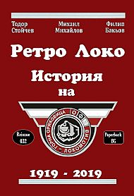 Retro-Loko-Reissue-032-Paperback&Kindle-BG-Edition-Front-Cover