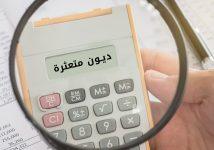 6 طرق لمعالجة التعثر المالي