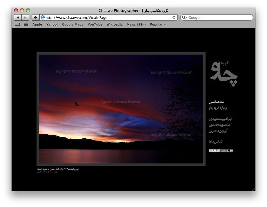 صقحه اصلی وبسایت چاو