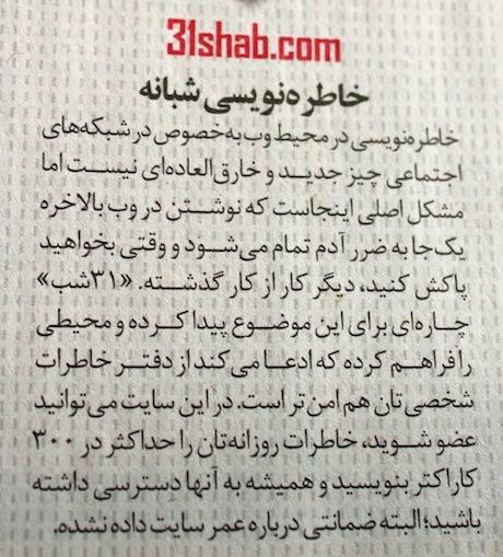 معرفی ۳۱شب در مجله همشهری جوان