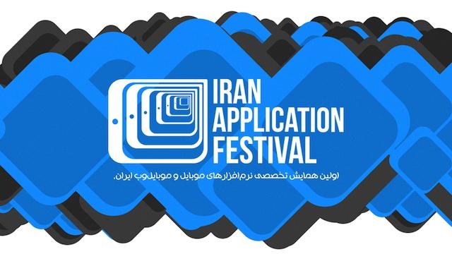 Iran App Festival 2013