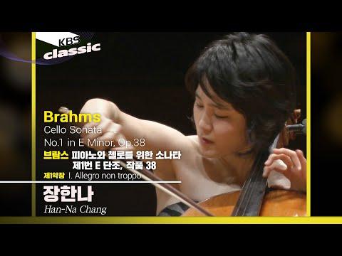 장한나 Han-Na Chang - Brahms : Cello Sonata No.1 in E minor, Op.38 : I. Allegro non troppo
