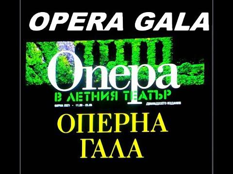 Opera Gala 2021 Varna (Bulgaria) - Brani Verdi.Puccini-Rossini-Bellini-Bizet.