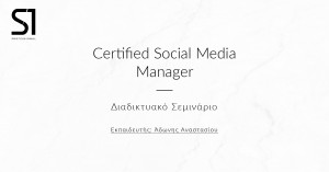 """Online Course """"Certified Social Media Manager"""""""