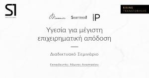 "Online Course ""Ηγεσία Για Μέγιστη Επιχειρηματική Απόδοση"""