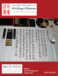 cover image for the Writing Chinese: A Journal of Contemporary Sinophone Literature journal