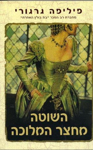 השוטה מחצר המלוכה - פיליפה גרגורי