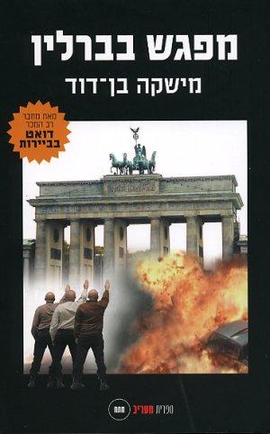 מפגש בברלין - מישקה בן-דוד