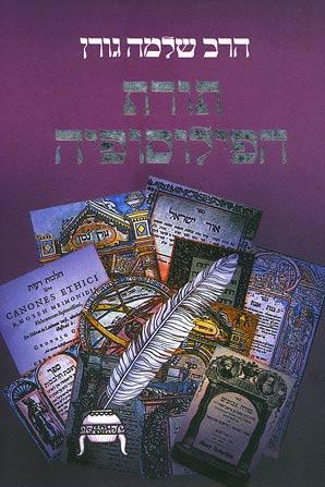 תורת הפילוסופיה - שלמה הרב גורן