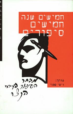 חמישים שנה חמישים סיפורים - מבחר הסיפור העברי הקצר מהקמת המדינה עד ימינו - עורך: זיסי סתוי