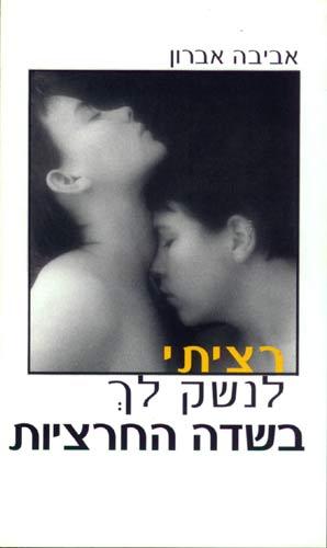 רציתי לנשק לך בשדה החרציות - אביבה אברון